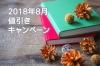 キャンペーン開催のお知らせ 『夏の終わりの大特価、初秋の消費を後押しするノベルティ特集』