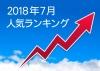 ノベルティグッズ人気ランキング 2018年7月集計結果