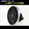 車載 Qi ワイヤレス スマートフォン充電 マグネットホルダー!