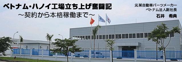 ベトナム・ハノイ工場立ち上げ奮闘記〜契約から本格稼働まで〜