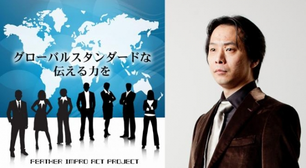 FEATHER IMPRO ACT PROJECT 演劇を使った創造的社員教育
