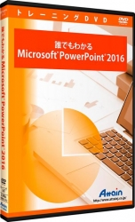 「Microsoft PowerPoint 2016」使い方トレーニングDVD教材を発売