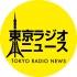 「東京ラジオニュース」オレンジ・レスキュー合同会社