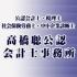 高橋聡公認会計士・税理士・社労士・診断士事務所