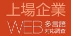 有力企業のWebサイト、英語以外の多言語対応に課題