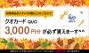 キャンペーン開催のお知らせ 『クオカード3000円貰える!秋のエコバッグ名入れキャンペーン』