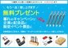 キャンペーン開催のお知らせ 『3色ペン同数オマケ付!対象商品のご注文でもれなくプレゼント』