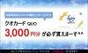 キャンペーン開催のお知らせ 『クオカード3000円貰える!冬のエコバッグ名入れキャンペーン』