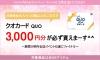 キャンペーン開催のお知らせ 『クオカード3000円貰える!春のエコバッグ名入れキャンペーン』