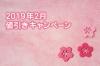 キャンペーン開催のお知らせ 『春の販促 第二弾、新生活を彩るカラフルノベルティ値引き特集 』