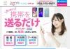 携帯市場、auとソフトバンクのSIMロック解除済みiPhoneを3333円買取額アップ