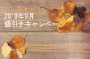 キャンペーン開催のお知らせ 『レジャーや行楽!秋の消費を盛り上げる人気ノベルティ特集 』