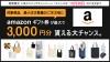 キャンペーン開催のお知らせ 『アマゾンギフト券最大3,000円分貰える!人気エコバッグキャンペーン』