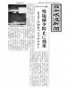 水道事業におけるNMRパイプテクター®-NMRPT-の可能性