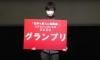 【ONZO】ビジコン in さいたま2020 にてグランプリ獲得!