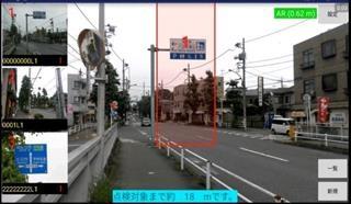 道路附属物点検支援システム